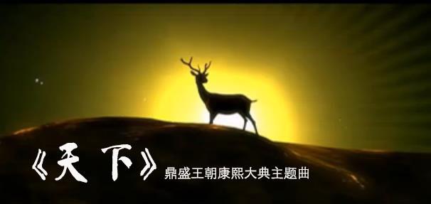 主题曲《天下》-鼎盛王朝康熙大典